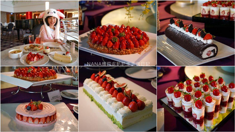 新竹國賓大飯店 摘星茶廊 草莓宴