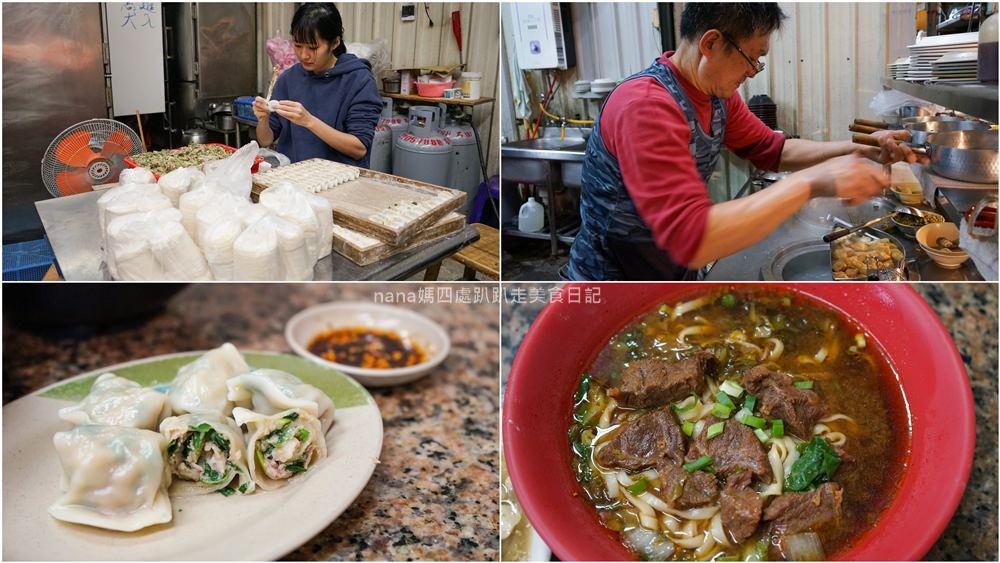 小豆芽牛肉麵水餃