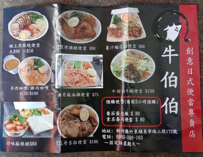 牛伯伯創意日式便當專賣店菜單