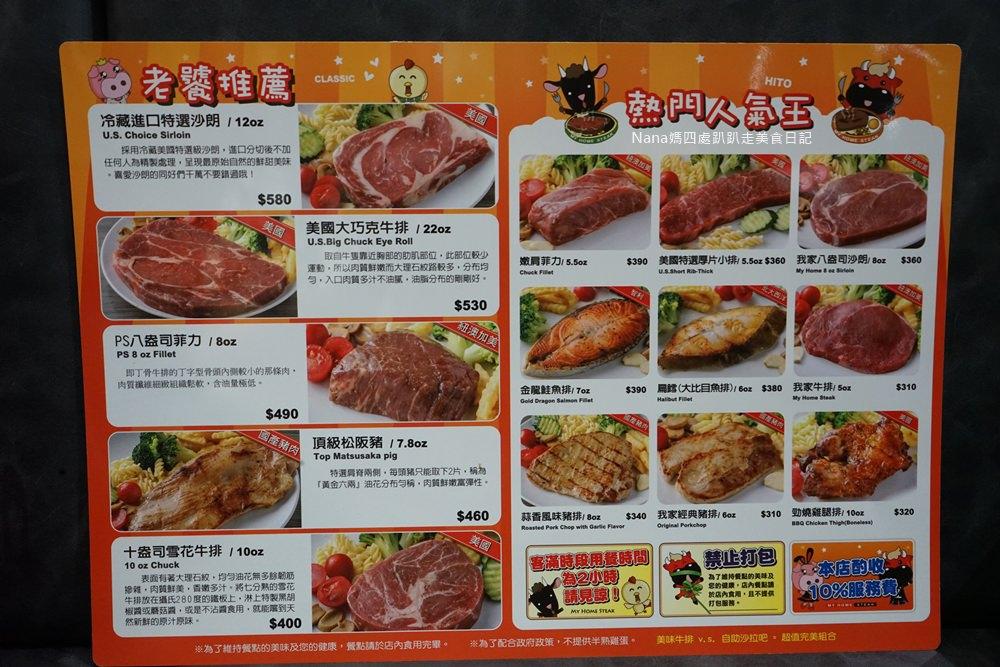 中和我家牛排菜單